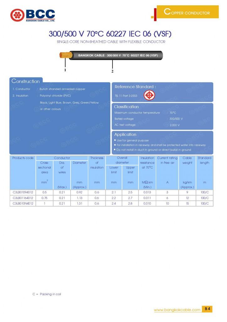 BCC 4-300!500V 70C 60227 IEC 06 (VSF)-page-001
