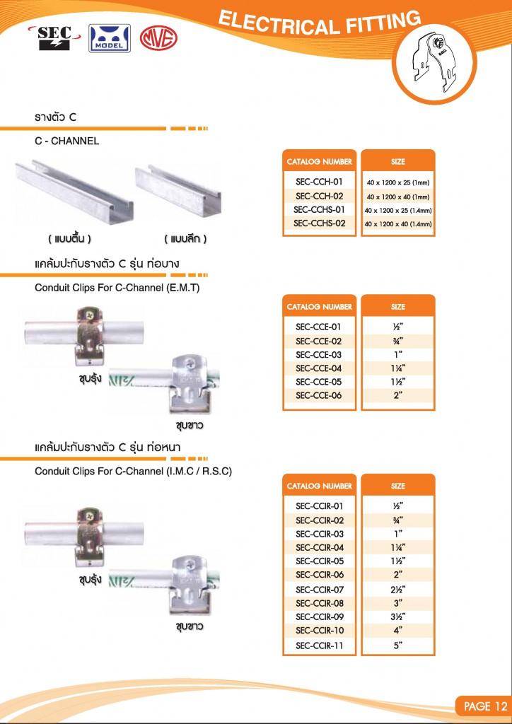 Catalog_SEC_2013-page-025