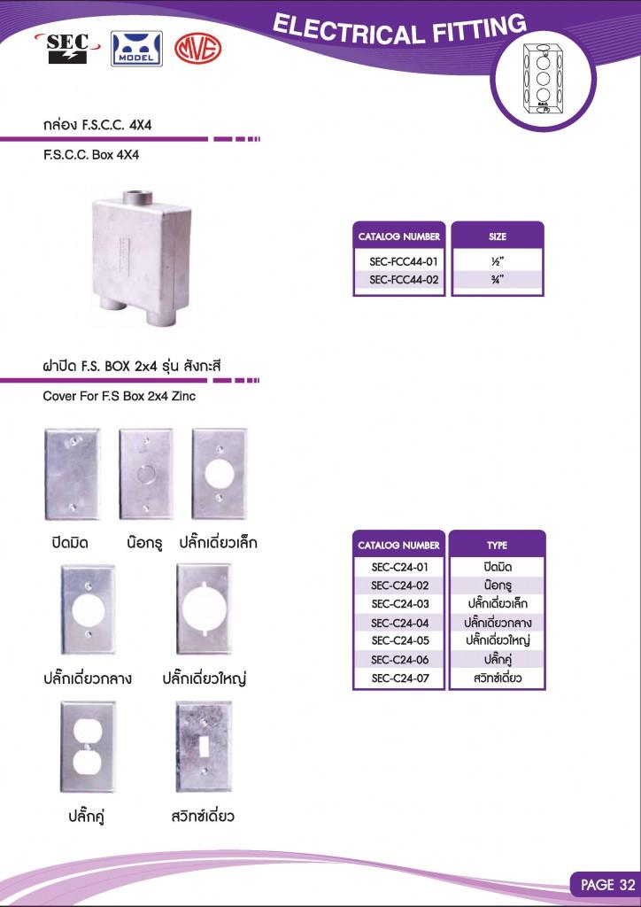 Catalog_SEC_2013-page-045