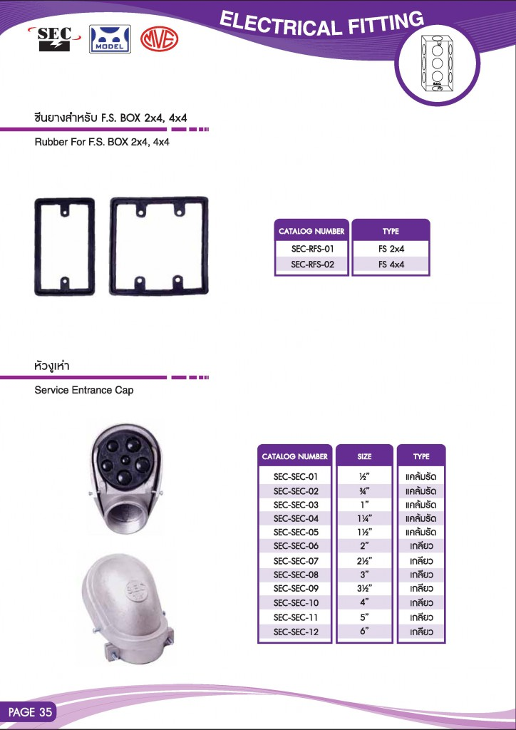 Catalog_SEC_2013-page-048