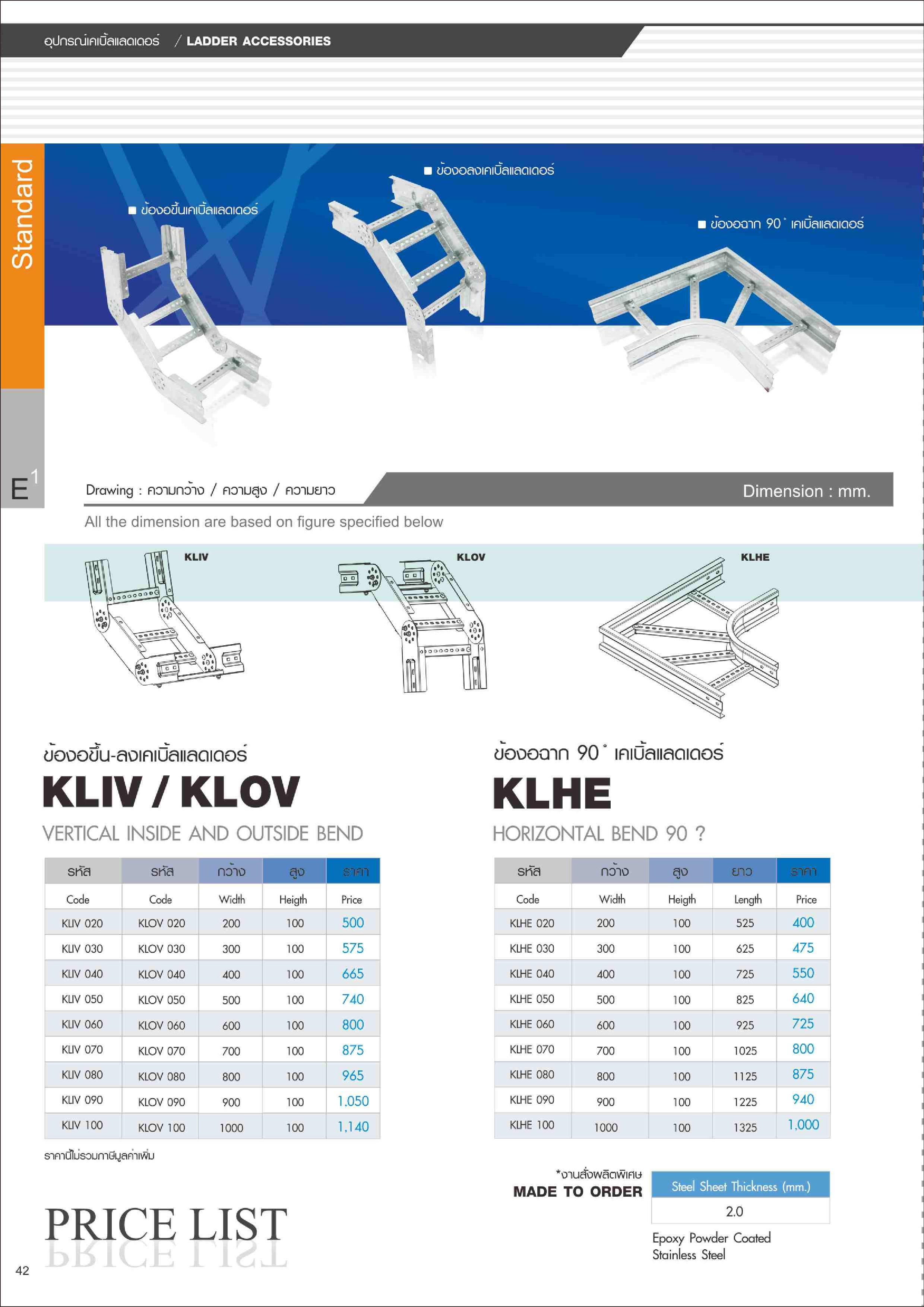 Kjl Cable Ladder And Accessories บจก เอ็นไซ กรุ๊ป