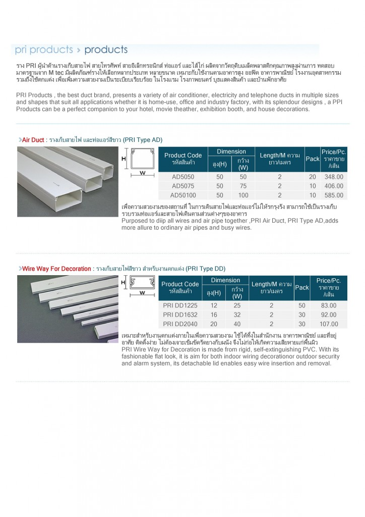 pri_products_product-page-001