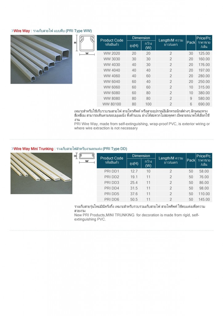 pri_products_product-page-002