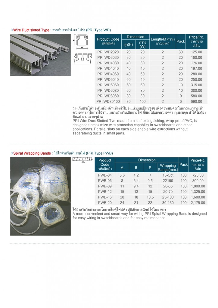 pri_products_product-page-004