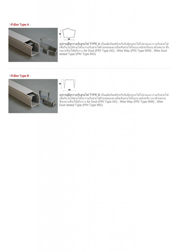 pri_products_product-page-005