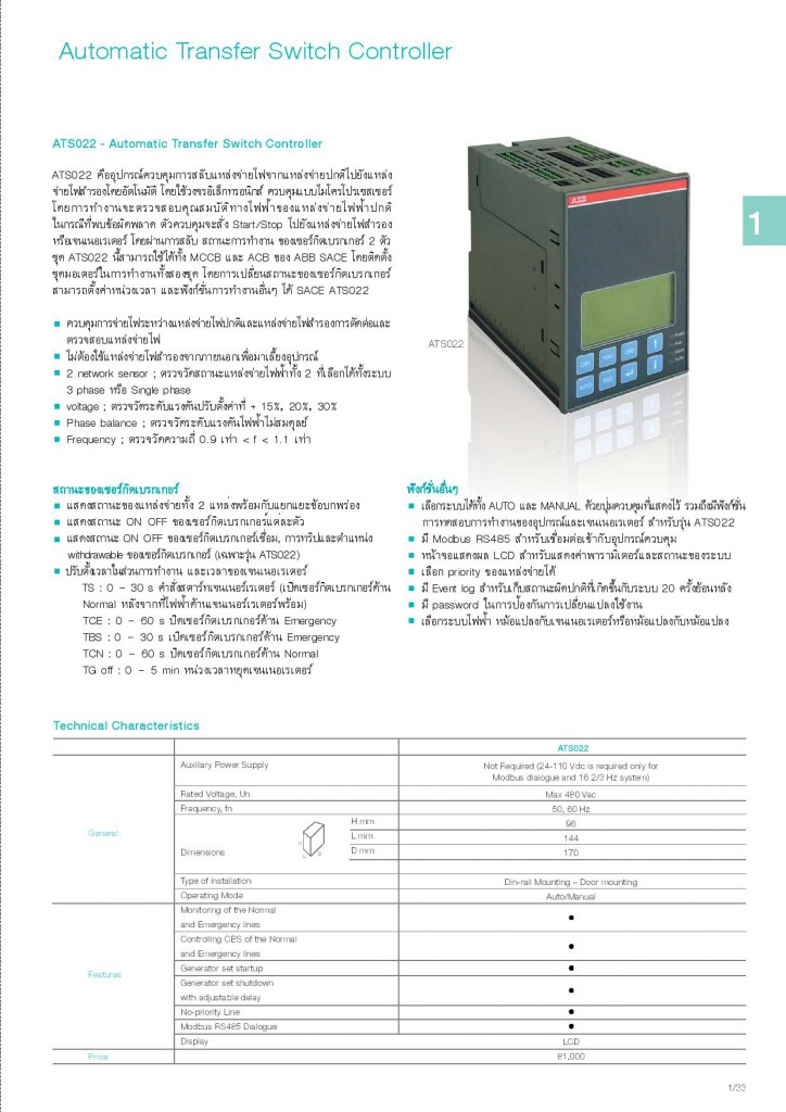 Low Voltage Products Thailand Price List 20141-page-037