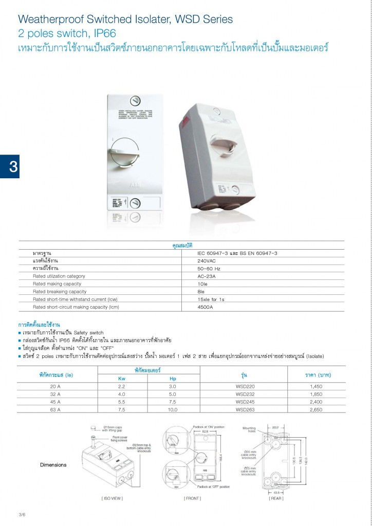 Low Voltage Products Thailand Price List 20141-page-056
