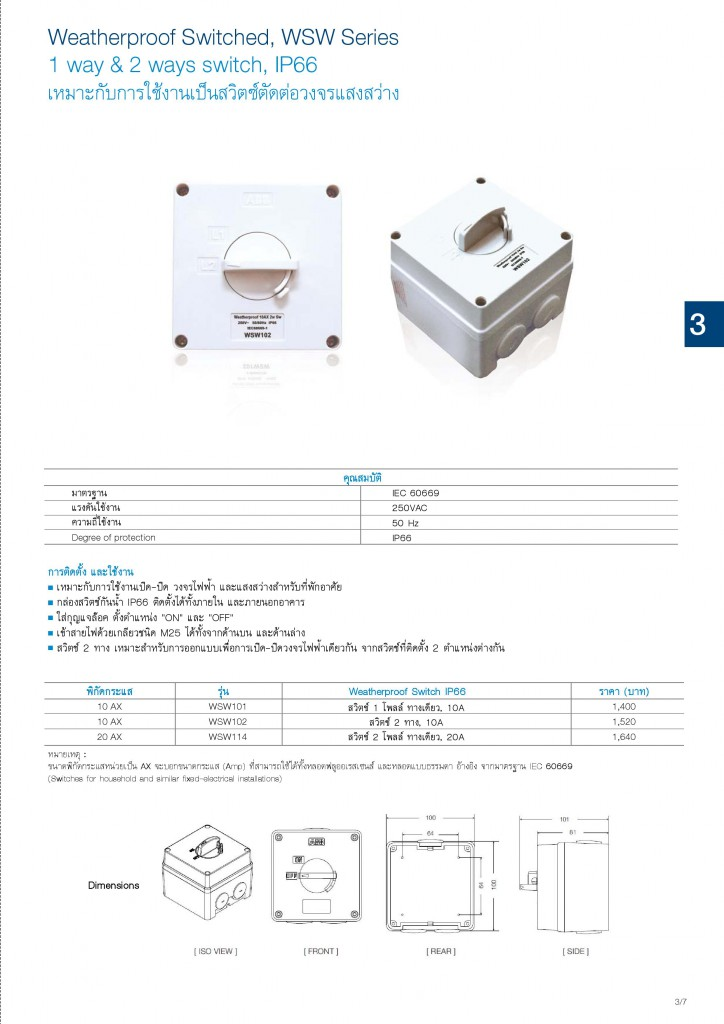 Low Voltage Products Thailand Price List 20141-page-057