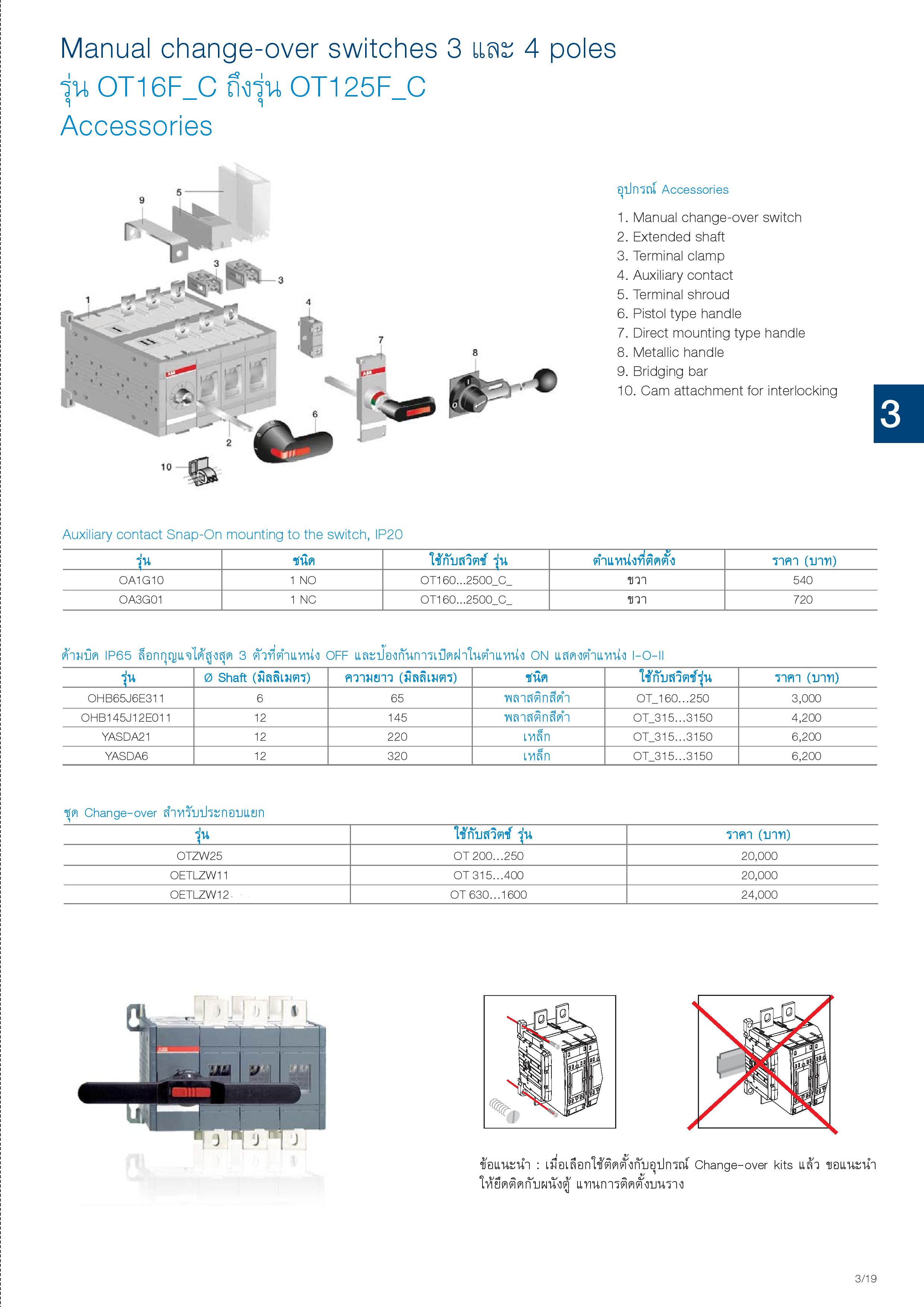 Abb Manual Change Over Switches 3 Phase Switch Wiring Diagram Low Voltage Products Thailand Price List 20141 Page 069 Tags Pole 4