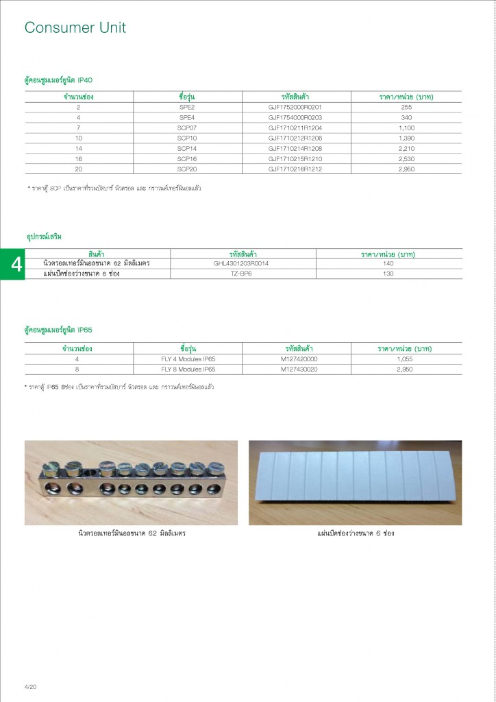 Low Voltage Products Thailand Price List 20141-page-096