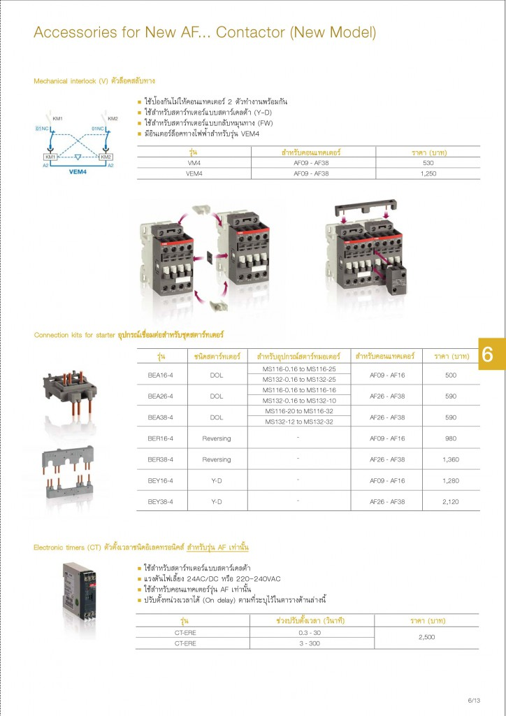 Low Voltage Products Thailand Price List 20141-page-131