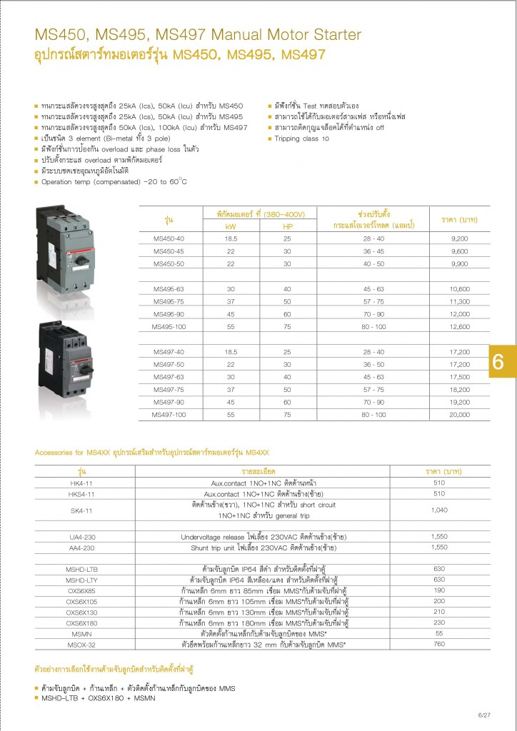 Low Voltage Products Thailand Price List 20141-page-145