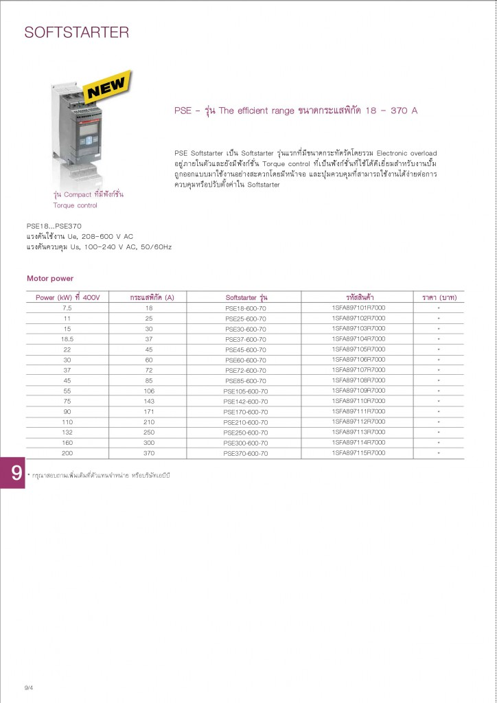 Low Voltage Products Thailand Price List 20141-page-184