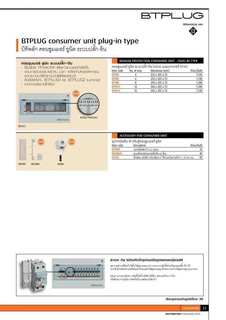 bticino C_25_techlibrary_425_EN_document_EN_20