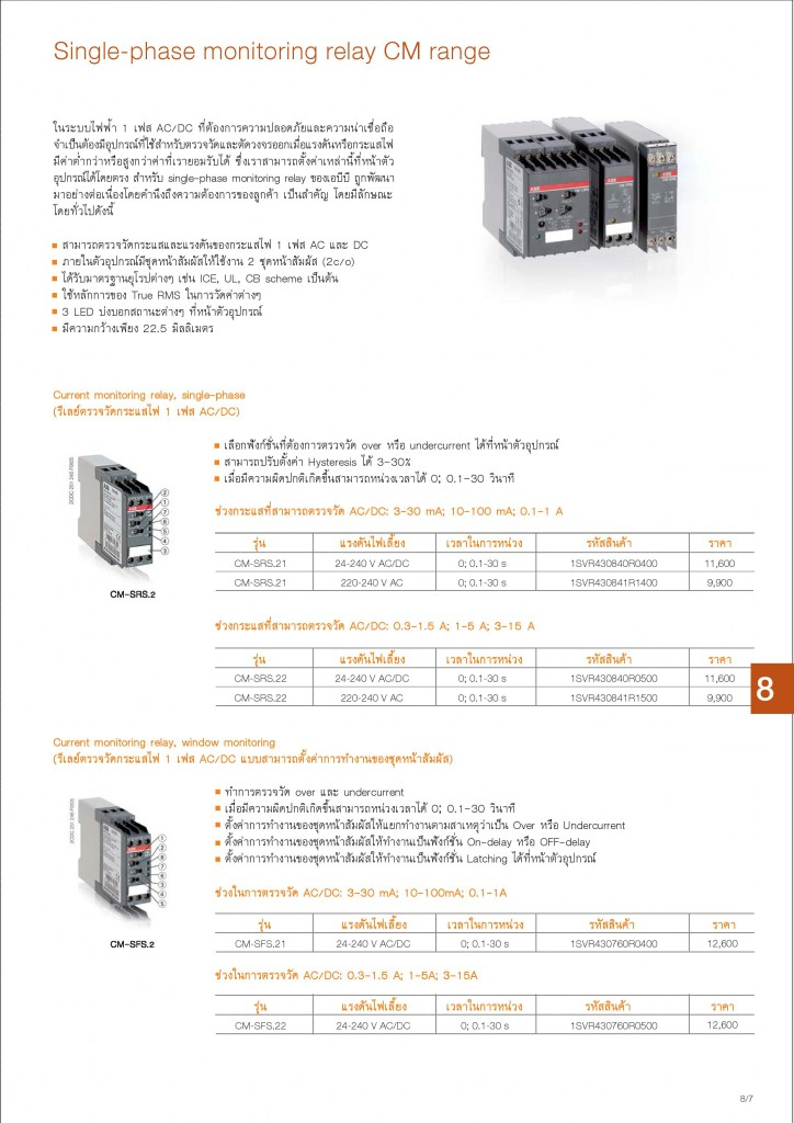 Low Voltage Products Thailand Price List 20141-page-167