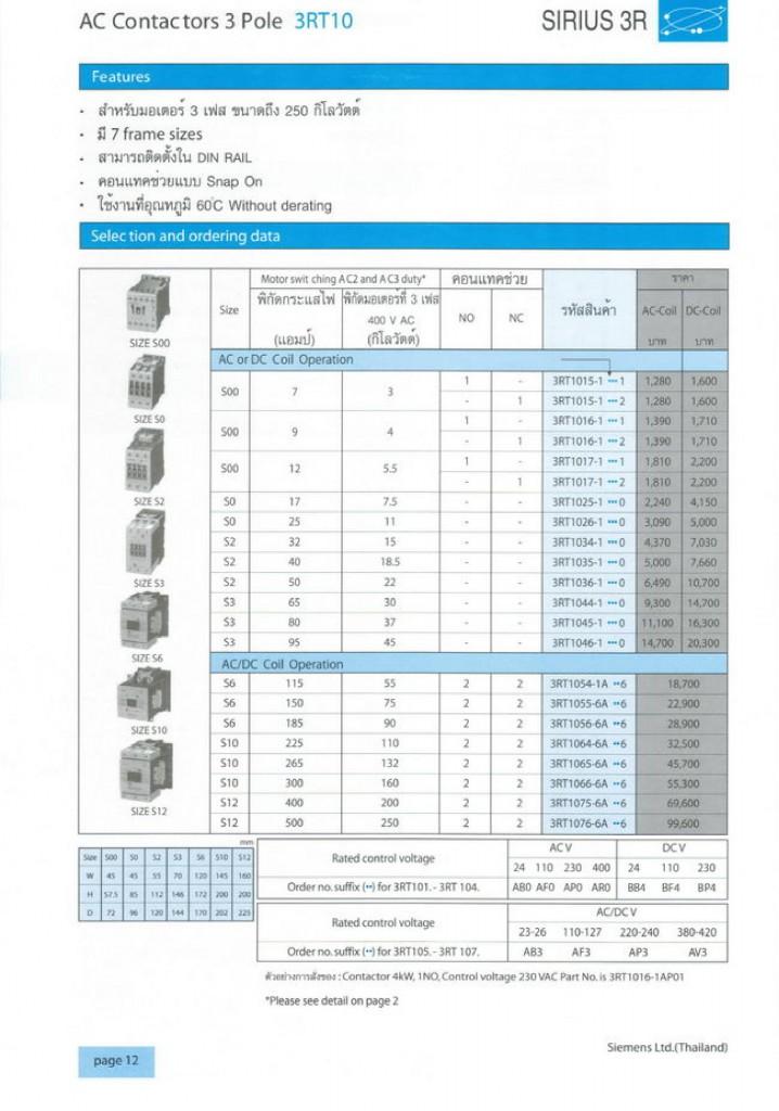 PRICELIST_SIEMENS-page-013