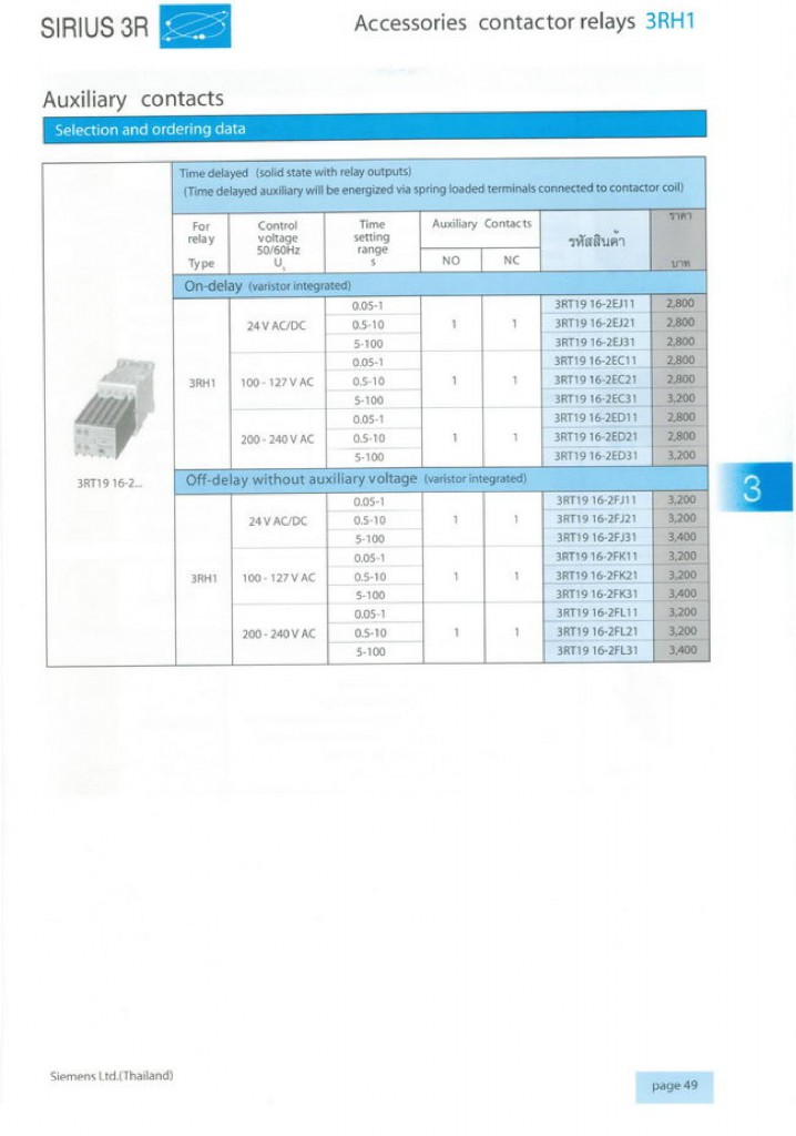 PRICELIST_SIEMENS-page-050