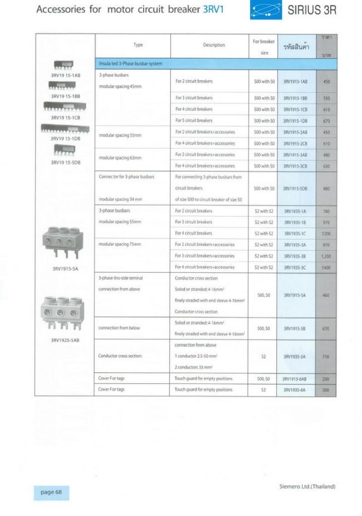 PRICELIST_SIEMENS-page-069