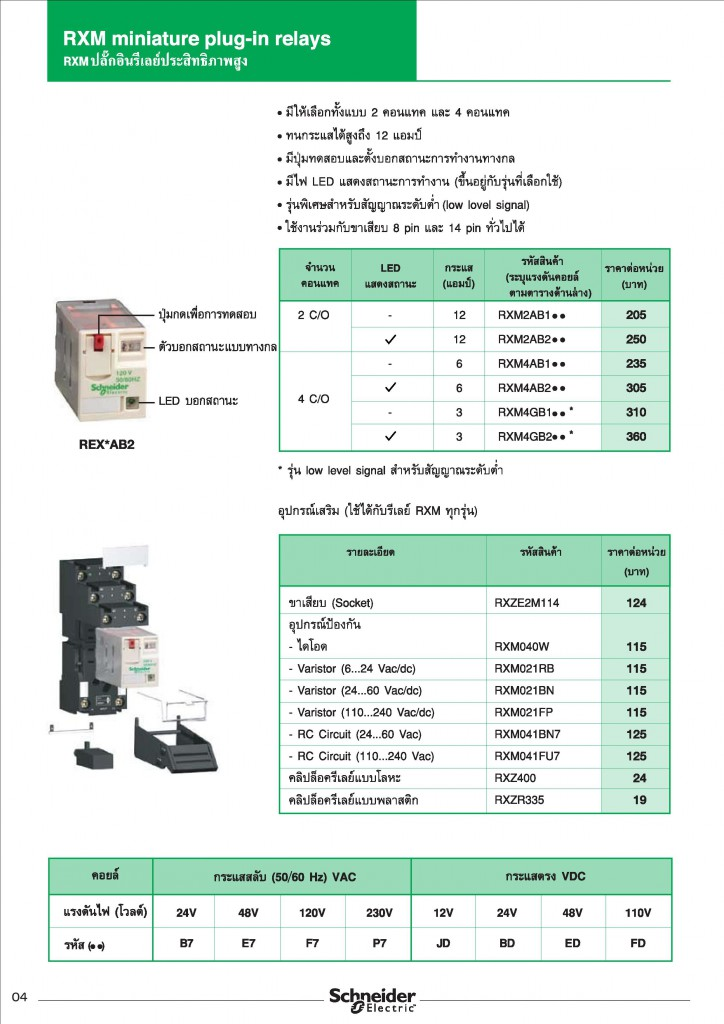 Price-List-Control-and-Signalling-2014-page-010